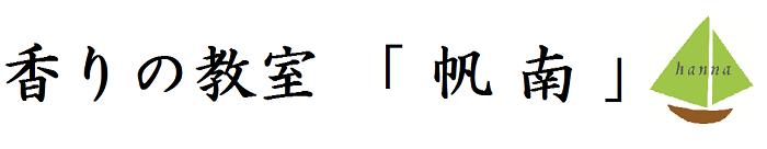 高知県田野町香りの教室【帆南】は初心者でも安心なアロマ教室です